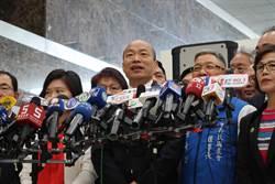 出訪大陸進議會專案報告 韓國瑜:很樂意