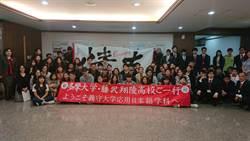 日本多摩大學來訪 書道、少林拳展演精彩