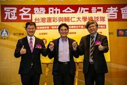 台灣之光再添一枚 「運彩棒球隊」正式登場