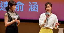 連俞涵、陳妤分享新人「潛規則」