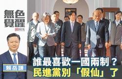 賴岳謙:誰最喜歡一國兩制?民進黨別假仙了
