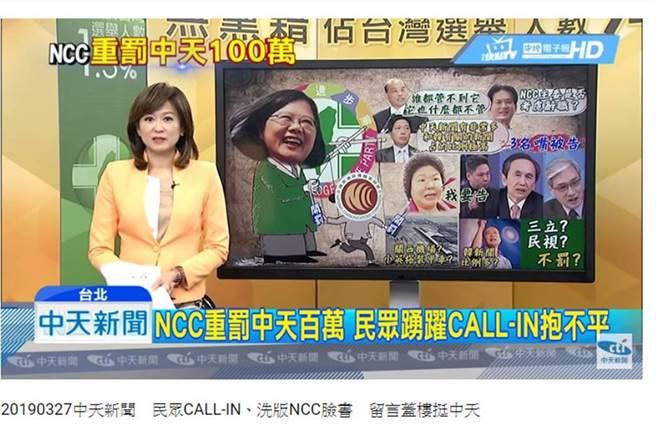 NCC重罰中天百萬 網發起「一人10元,代繳罰款」