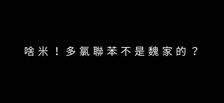 魏應充昨天與弟弟魏應行臉書PO影片,澄清多氯聯苯不是魏家的。(取自臉書)