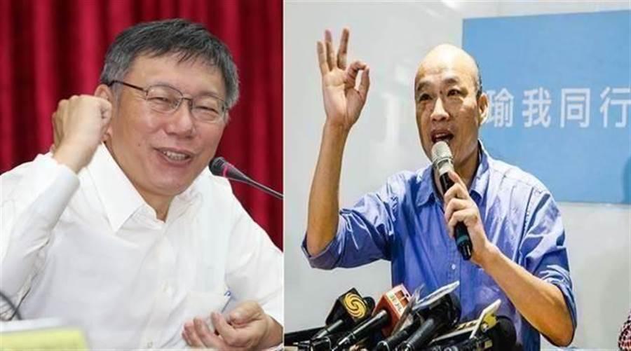 台北市长柯文哲(左)、高雄市长韩国瑜(右)。(图/合成图,本报资料照)