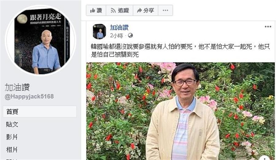 扁嗆韓當選「大家一起死」?網轟:是怕自己被關到死。(翻攝自臉書「加油讚」)