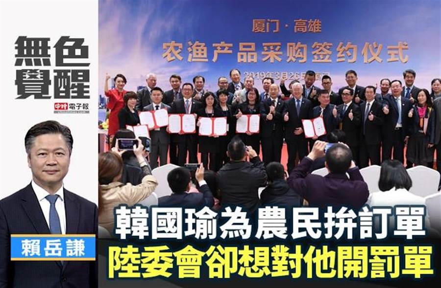 無色覺醒》賴岳謙:韓國瑜為農民拚訂單 陸委會卻想對他開罰單
