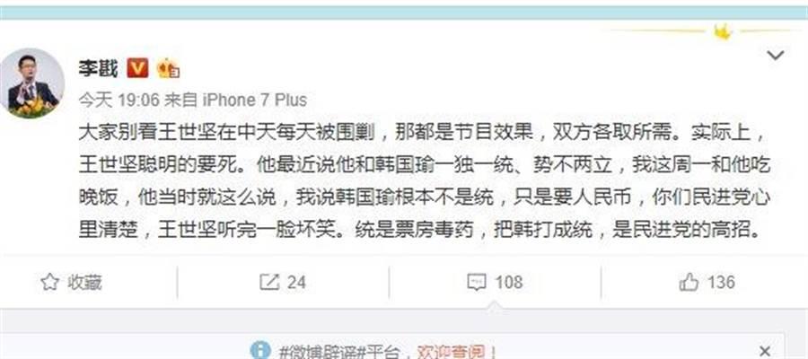 李戡看穿民進黨目的。(取自微博)