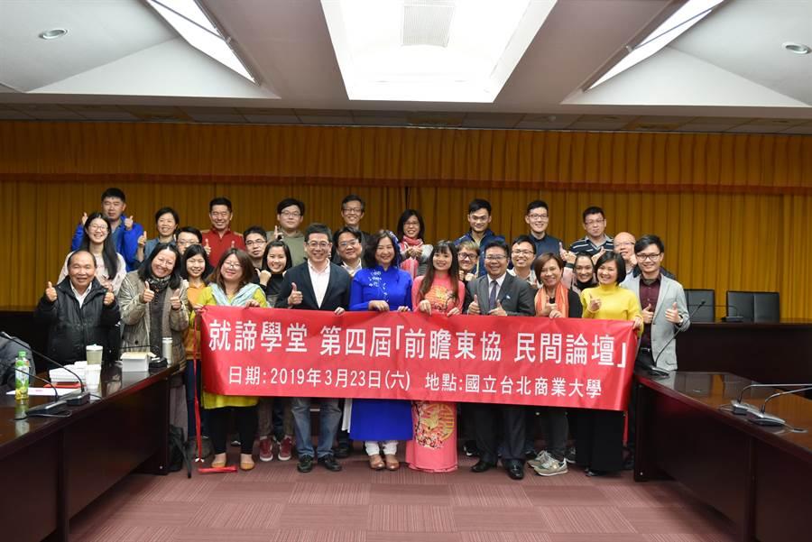 「就諦學堂」長期推動東協、亞洲語言教育與文化,今年舉辦第4屆前瞻東協民間論壇。(葉書宏翻攝)