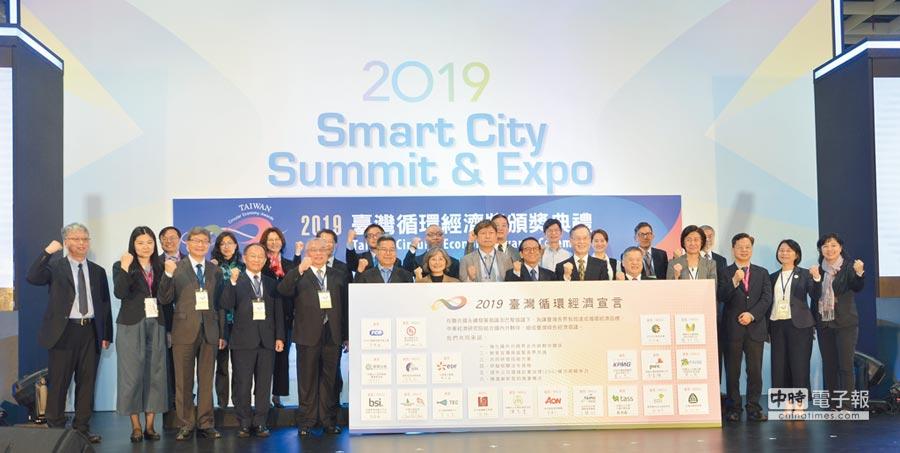 中華經濟研究院綠色經濟研究中心與19個合作夥伴共同簽署《臺灣循環經濟宣言》。圖/黃台中