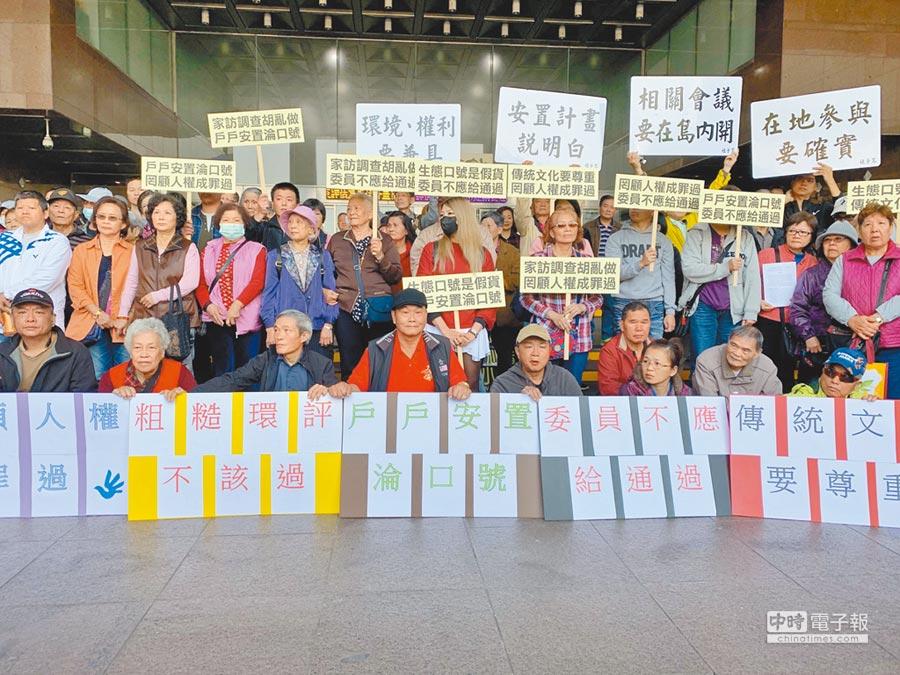 社子島開發案昨再度舉行環評會議,當地居民不滿市府安置計畫,昨會前於市府前舉牌抗議。(林縉明攝)