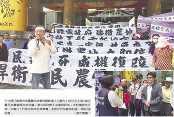 新港老農抗議 促滯洪池停工