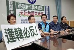 政院修法監督兩岸政治協議 國民黨:無限上綱阻交流