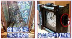 「這是送給孫中山的鐘」 古董商誆女75萬