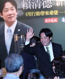 賴清德哽咽:寧可輸選舉 也不會傷害蔡總統