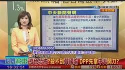 記得鄭南榕嗎?綠讚NCC鍘中天 李明賢狂打臉