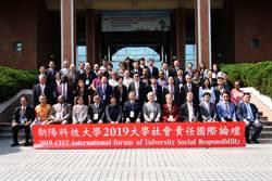 強化國際合作 朝陽邀國際姊妹校論壇