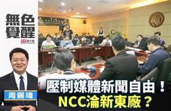 無色覺醒》周錫瑋:壓制媒體新聞自由! NCC淪新東廠?