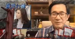 保外就醫拚政治? 藍委:陳水扁踩線政府噤聲?