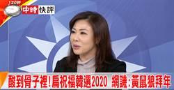 快評》阿扁祝福韓國瑜 超酸影片想表達什麼?