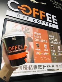 歡慶329青年節 全聯OFF COFFEE連3天買1送1