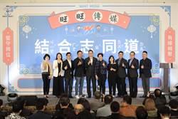 旺旺傳媒宣布成立雲平台 各界菁英共濟一堂