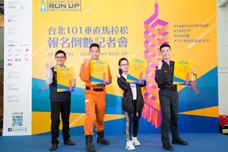台北101垂直馬拉松 今搶票起跑