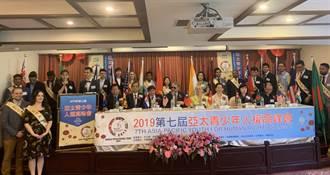 亞太青少年人權高峰會 網路霸凌成焦點