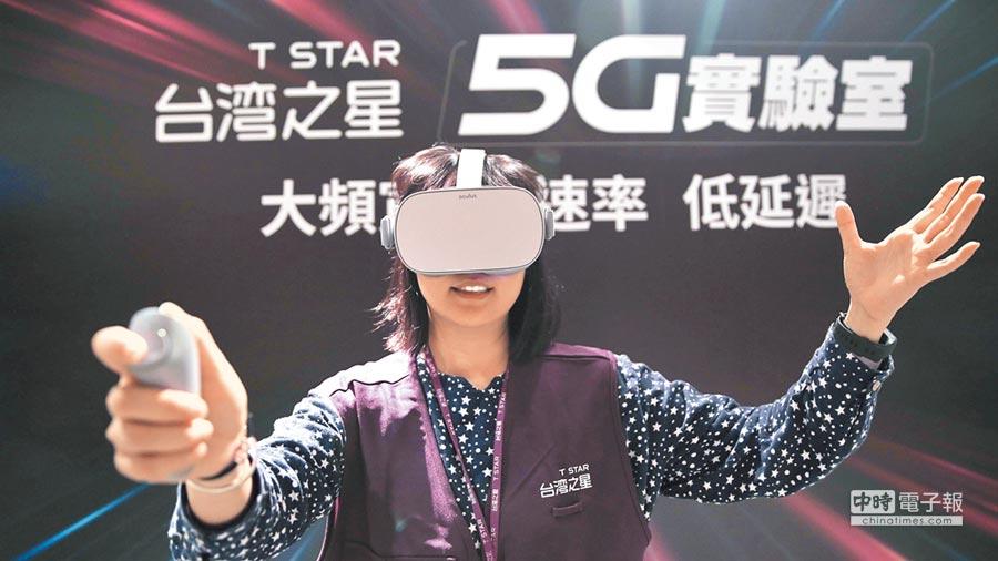 台灣之星布局物聯網與5G發展,昨日再與博遠智能前進2019智慧城市論壇暨展覽,聯手推進智慧安全城市發展。(本報資料照片)
