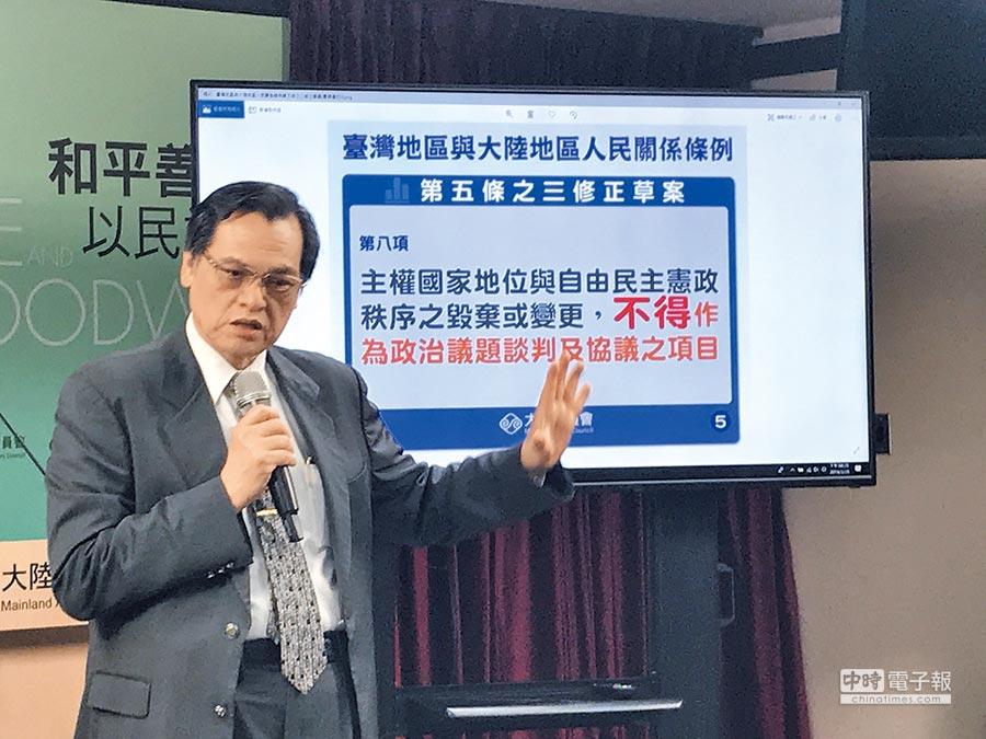 陸委會主委陳明通昨講解《兩岸人民關係條例》第五條之三修正草案。(記者林勁傑攝)