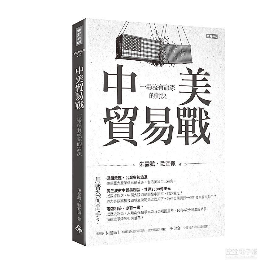 《中美貿易戰:一場沒有贏家的對決》。(時報出版提供)