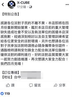 台中夜店X-CUBE復業又歇業 警:密集臨檢