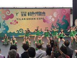 宜蘭綠博會開幕  搭大眾運輸招待免費入場