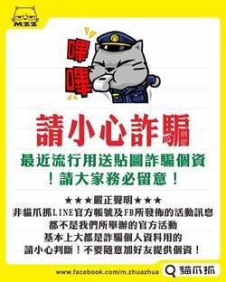 台灣人好好騙!免費貼圖一句話  25萬人誤信上當