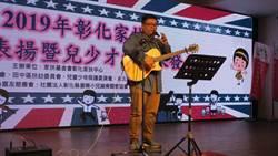影》受扶助16年 家扶自立青年黃得東教孩子彈吉他