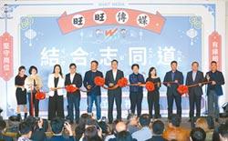 旺旺傳媒成立 整合數位平台