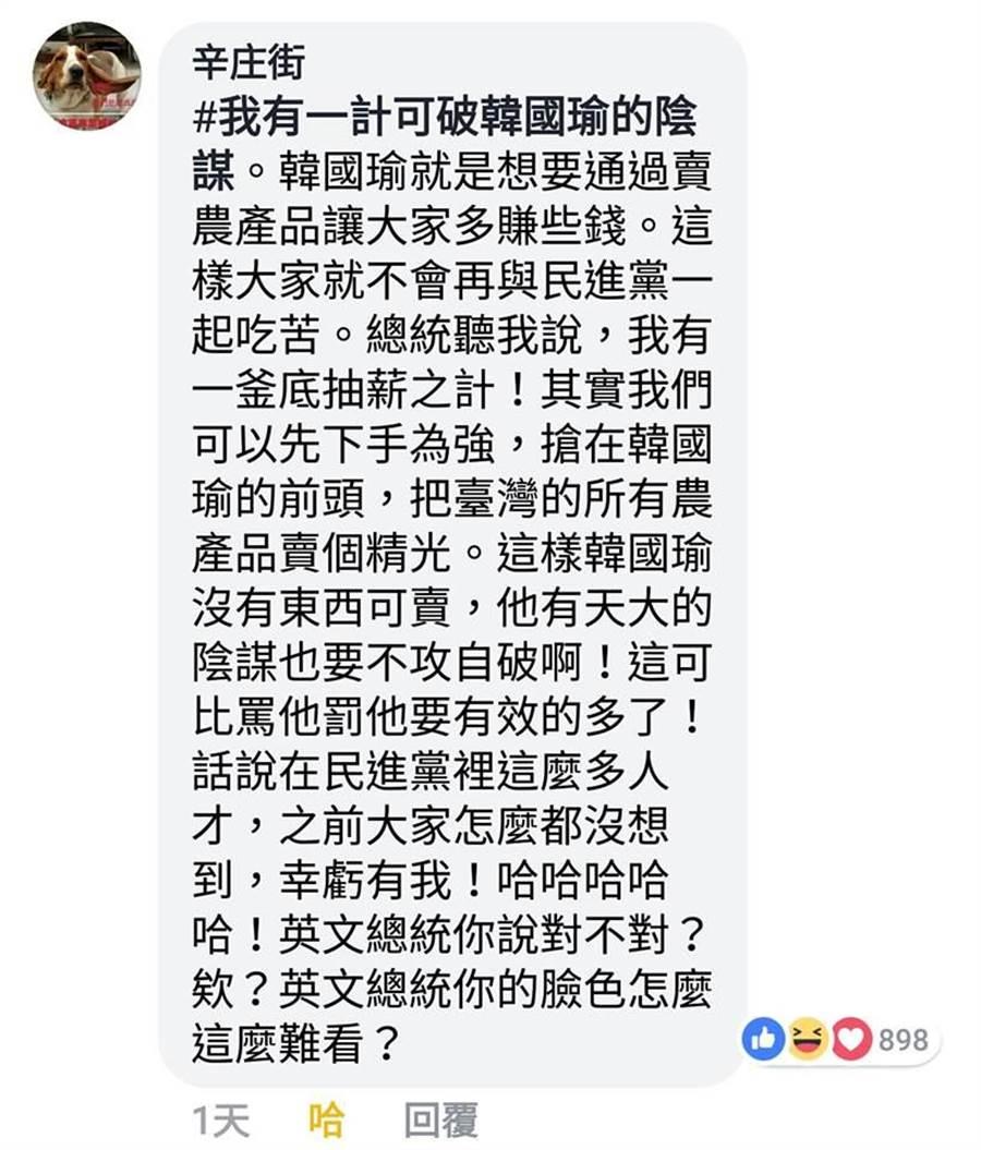 一位自稱鐵桿真獨的臉書網友「辛庄街」,時常在臉書高級酸民進黨,日前他又對小英總統獻上一計來破解韓國瑜。(黑框作業)