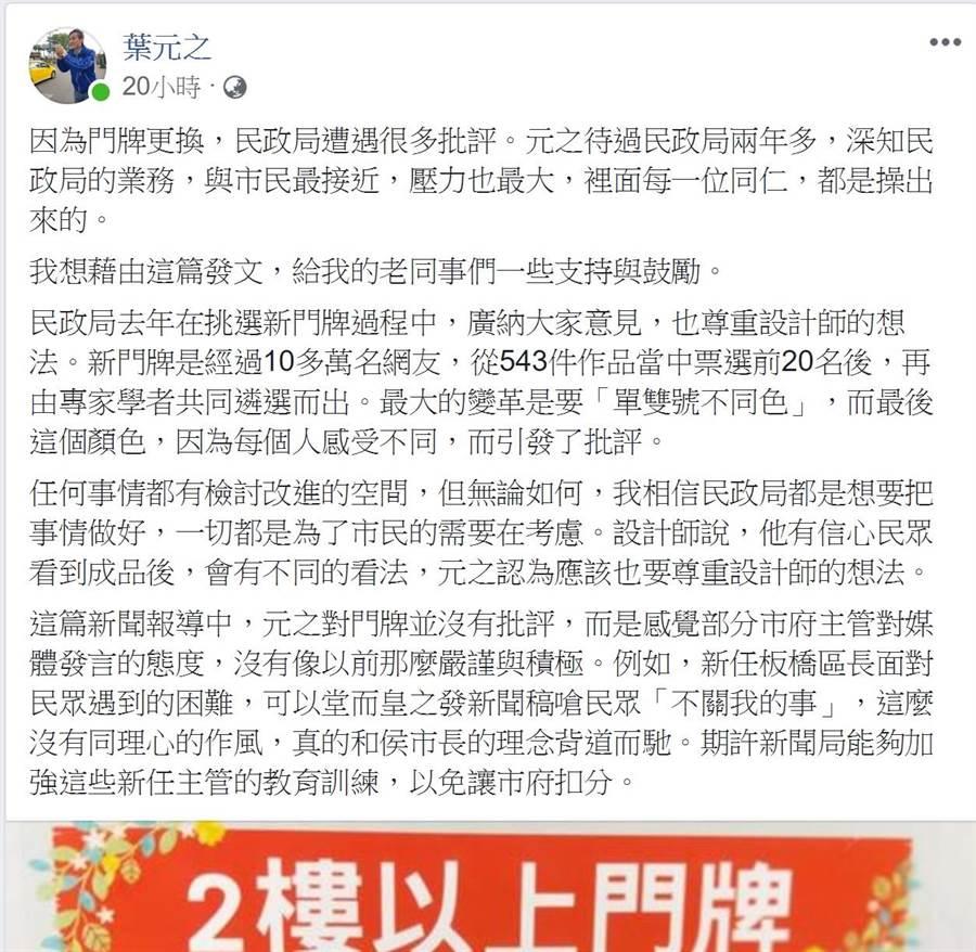 因為新式門牌惹議,新北市民政局在過程中遭受不少批評,新北市議員葉元之29日發臉書力挺。(葉書宏翻攝)
