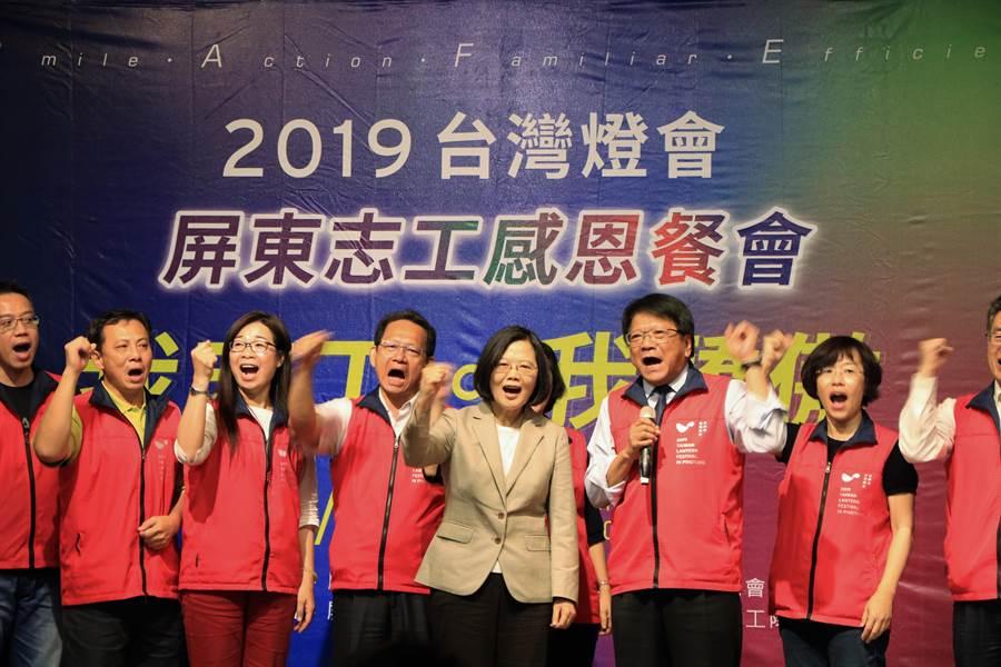 2019台灣燈會在屏東風光落幕後,屏縣府為答謝6000多名志工無私的奉獻,特在30日中午舉辦感恩餐會,蔡英文總統(中)也親赴現場頒獎給志工。(謝佳潾攝)