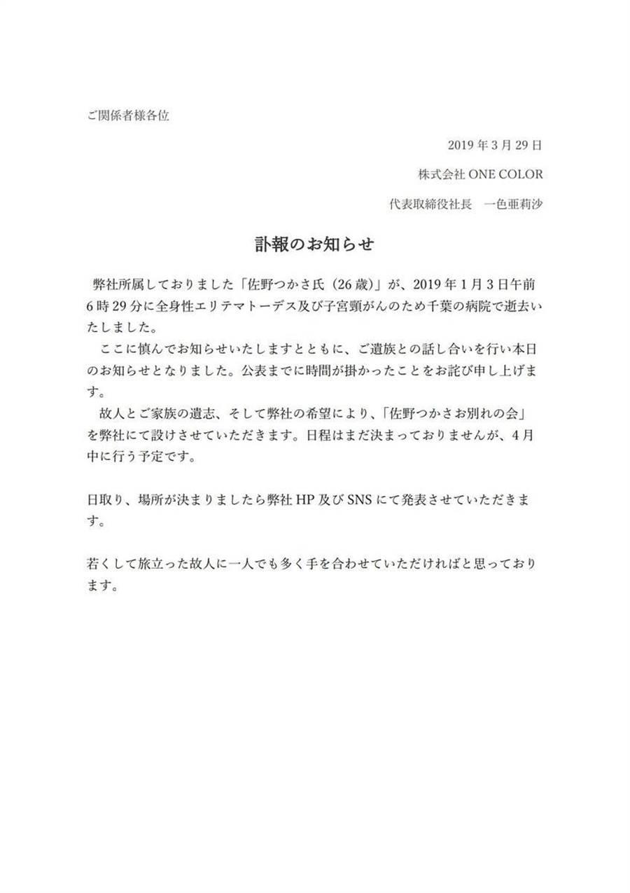 官網發表訃聞。(圖/翻攝自佐野司推特)
