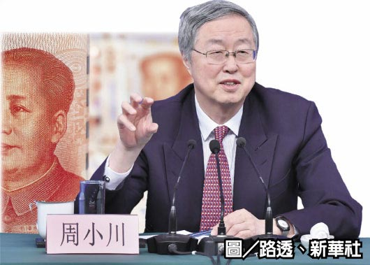 中國人民銀行前行長周小川圖/路透、新華社