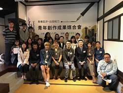 出版能量大!青年創作成果媒合會!用創意秀台灣