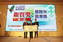 全國資源回收績效出爐 苗縣獲分組銀質獎佳績