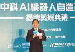 中科爭取主辦世界機器人大賽2020國際區域賽
