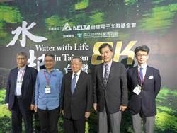 探討水議題《水起‧台灣》科博館首映