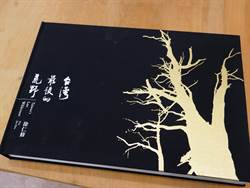 台灣最後的荒野集資預購 呈現台灣美