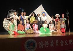 僑委會「台灣情,舞新意」僑界活動 行前台藝大雲林演出