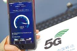 全球雙千兆第一城 上海5G通話