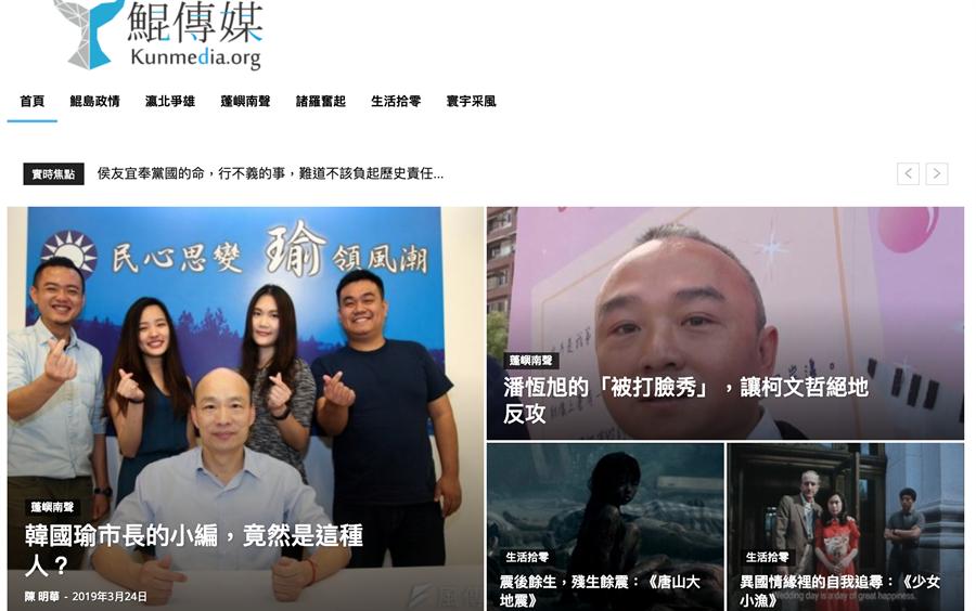 打韓網媒「鯤傳媒」被起底公司跟網站都架在海外。(網路截圖)