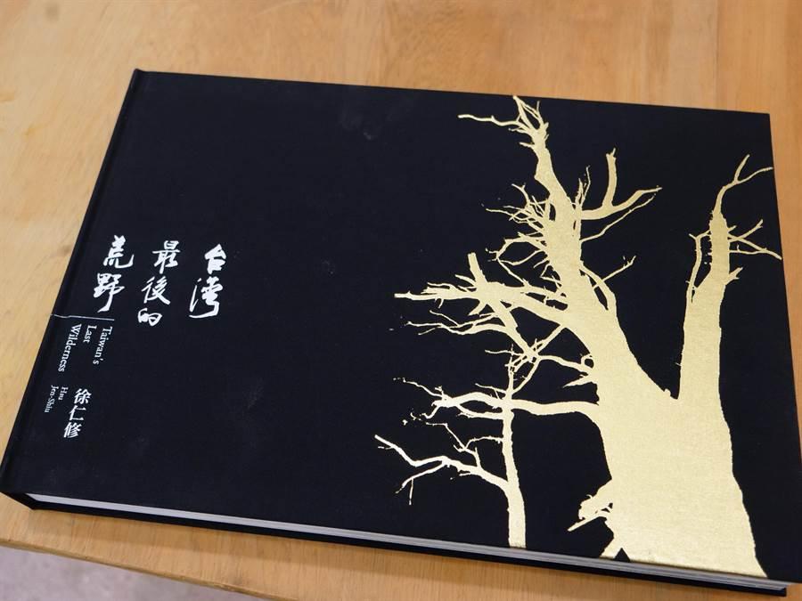 長期致力守護生態的荒野保護協會創會理事長徐仁修,近日出版「台灣最後的荒野」,期望能使更多人看見台灣之美。(莊旻靜翻攝)