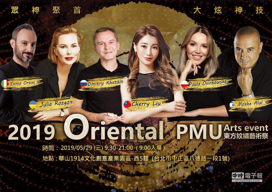 2019年5月29日東方藝術祭將閃亮登場,國際權威大師齊聚台北,歡迎有興趣的台灣頂尖美容業者參與盛會。圖/業者提供